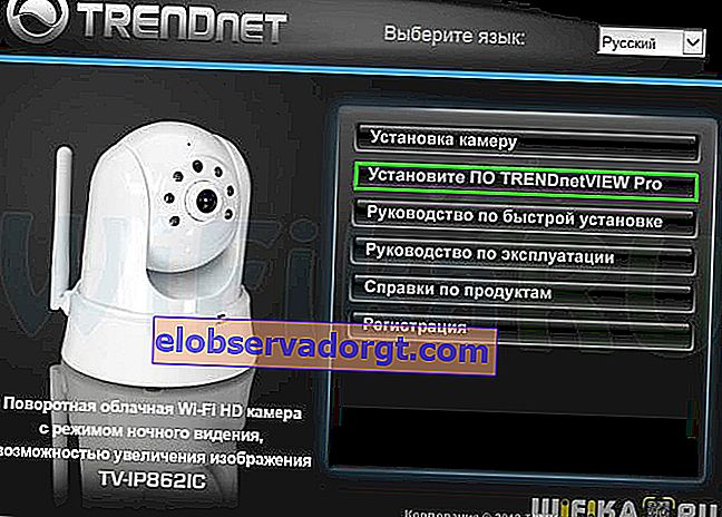 installera trendnet view pro